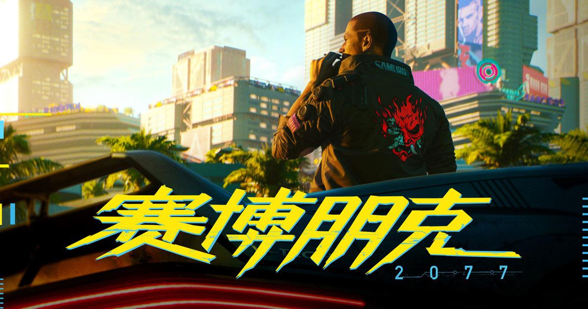 国内主播20万PC玩《赛博朋克2077》特效拉满原地爆炸 家中爆灯跳闸