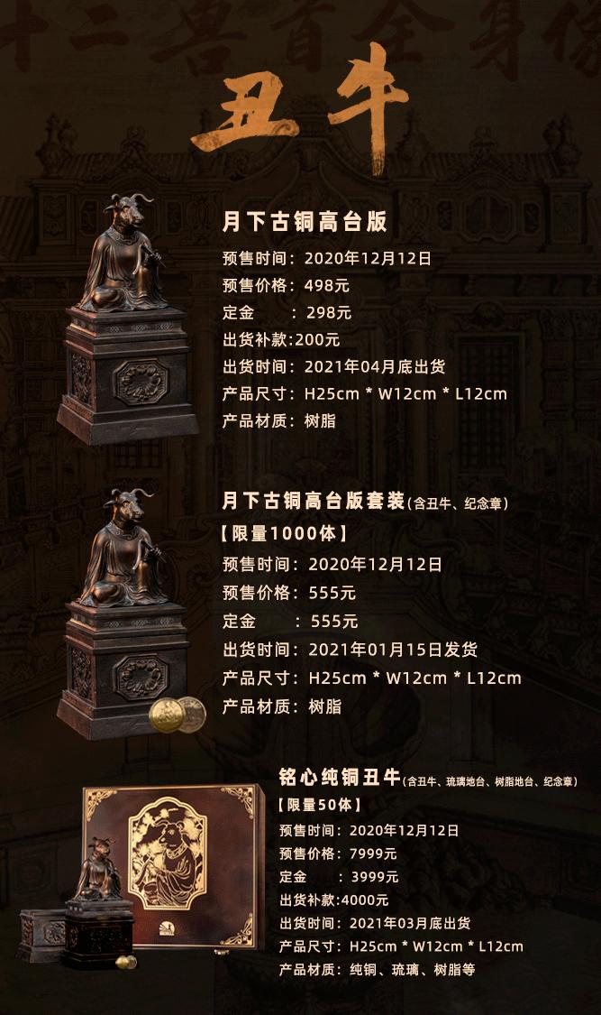 开天工作室 x 国家图书馆推出国宝十二兽首之丑牛 498元起 顶配7999元
