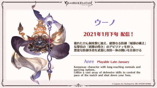 《碧蓝幻想Versus》全新DLC角色公布 更新内容公开
