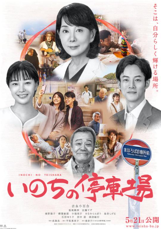 松坂桃李主演 电影新作《生命停车场》定档21年5月21日