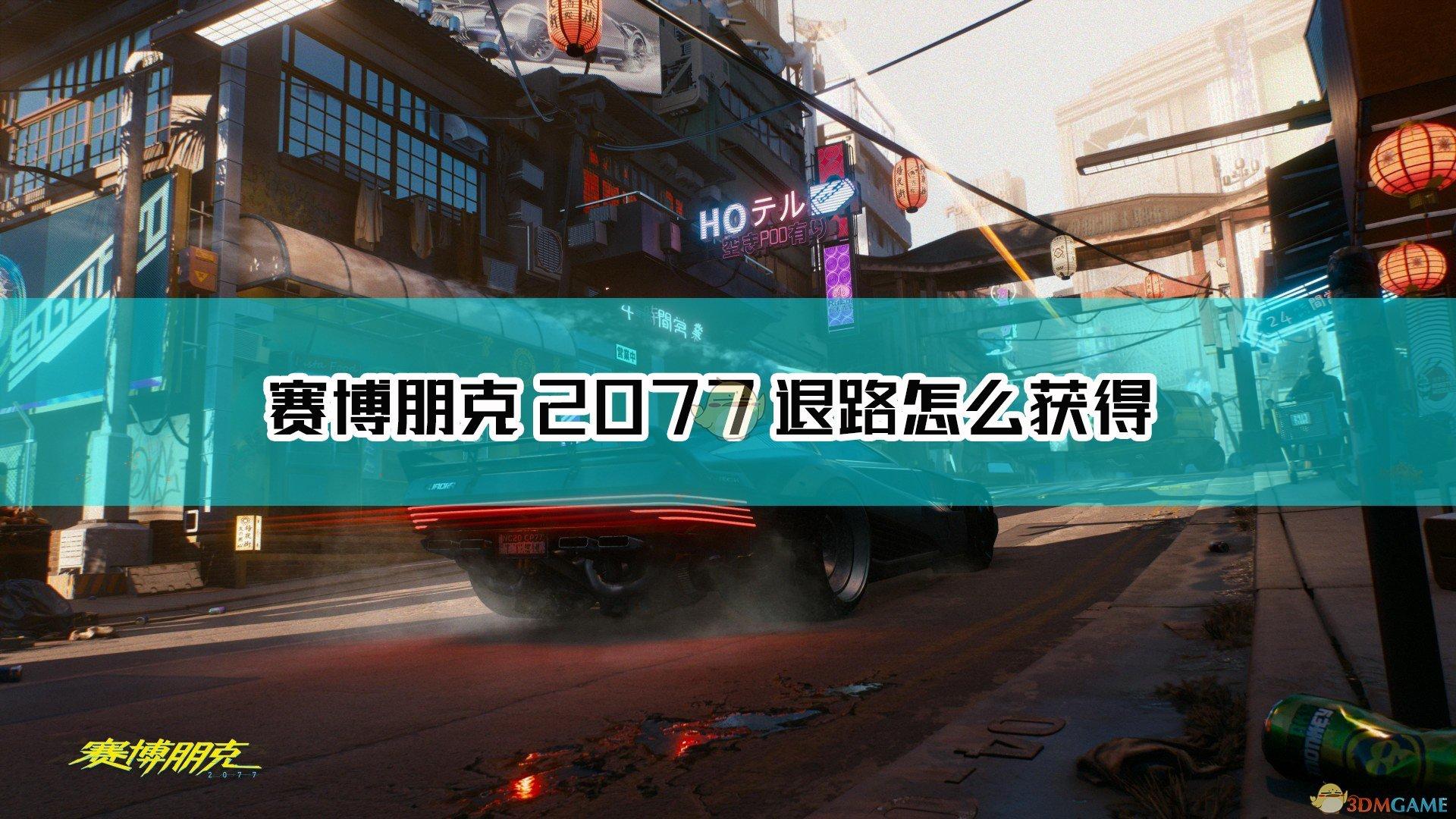 《赛博朋克2077》不朽手枪退路获取方法介绍