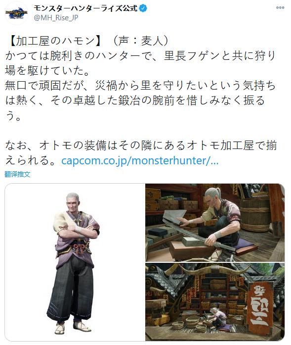 《怪物猎人:崛起》新情报:接待员、新宠物等介绍公开