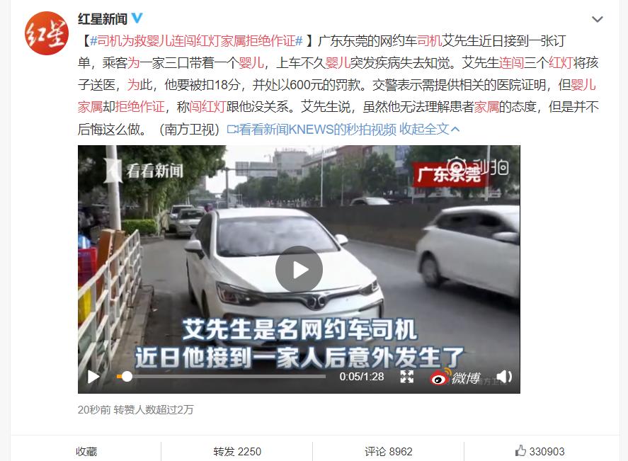 网约车司机为救婴儿连闯3红灯扣18分 家属拒绝作证