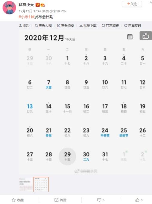 传小米11系列12月29日发布 全球首发骁龙888