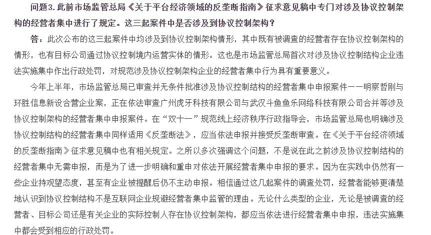 违反《反垄断法》 阿里、阅文和丰巢分别被罚50万 虎牙与斗鱼合并案也接受调查