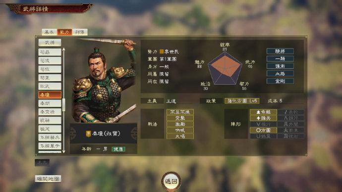 《三国志14威力加强版》特典武将介绍第三回:初唐名将尉迟恭