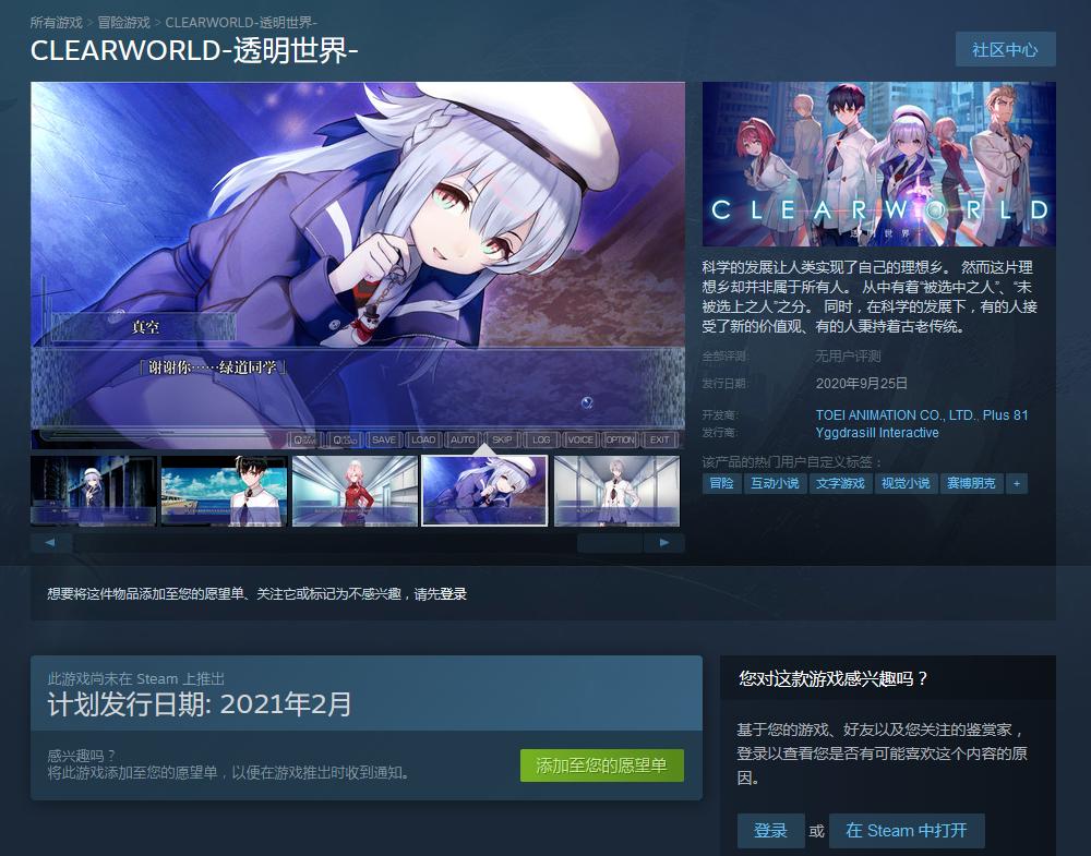 东映动画企划作品《CLEARWORLD-透明世界-》2021年2月登陆Steam