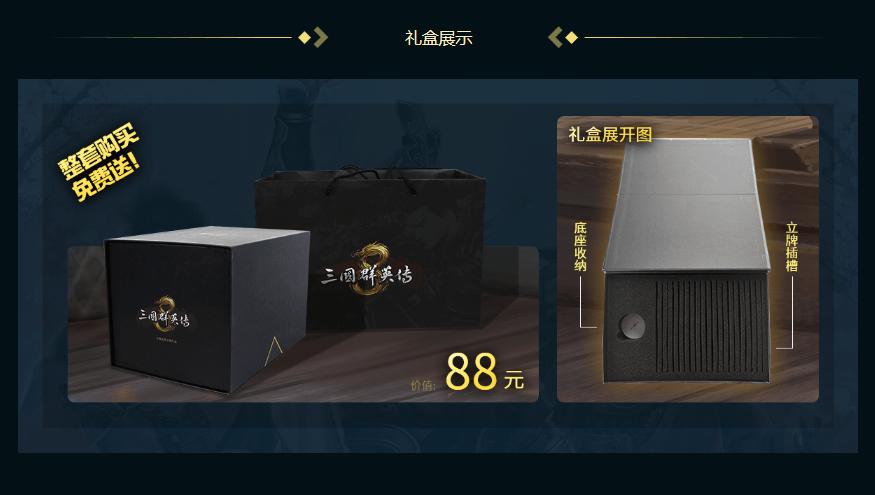 《三国群英传8》名将周边正式开售!翻牌寻觅心动武将!