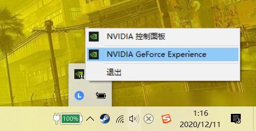 教你如何用NOLO X1 4K更沉浸的体验《赛博朋克2077》