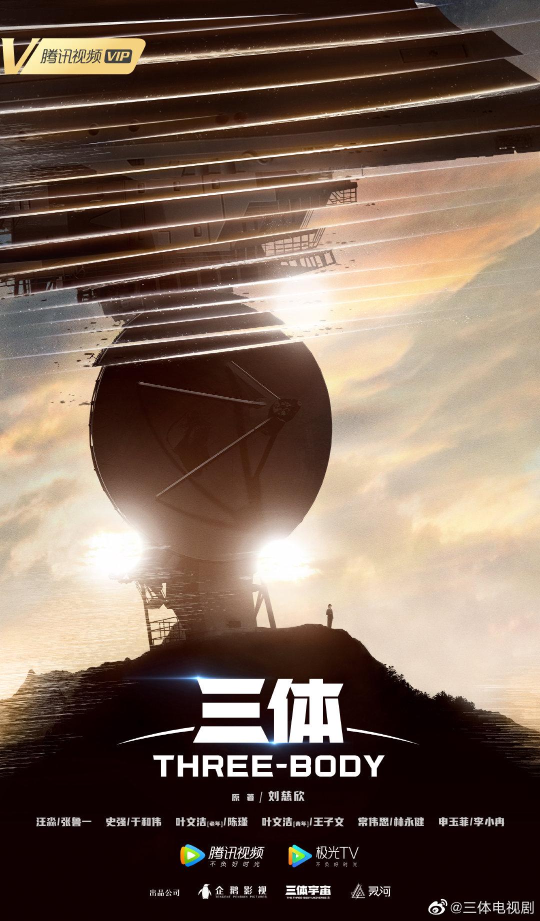 电视剧版《三体》宣布杀青 官方杀青特辑公布