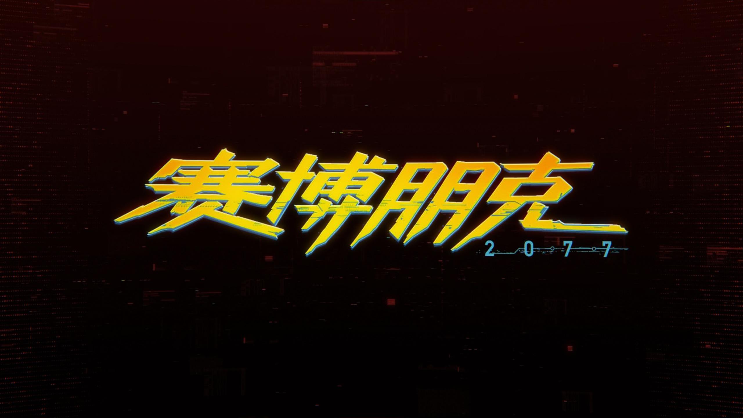 《赛博朋克2077》全流程全结局视频攻略 全支线任务视频攻略