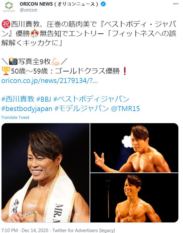 老当益壮?!著名动画歌手西川贵教主斩获健美大赛冠军