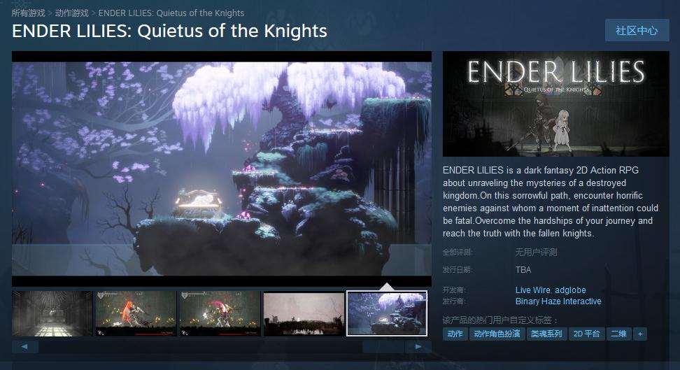 2D黑暗风游戏《终结的百合花:骑士们的解脱》EA预告:明年1月开启