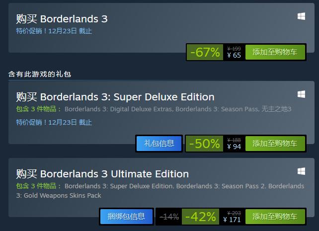 《无主之地3:超级豪华版》价格大幅下调 还开启优惠