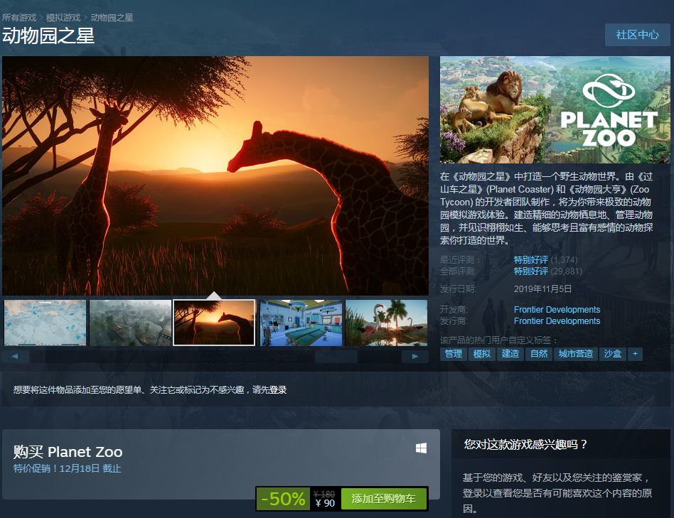 模拟休闲游戏《动物园之星》Steam促销 现在降价50%仅售90元