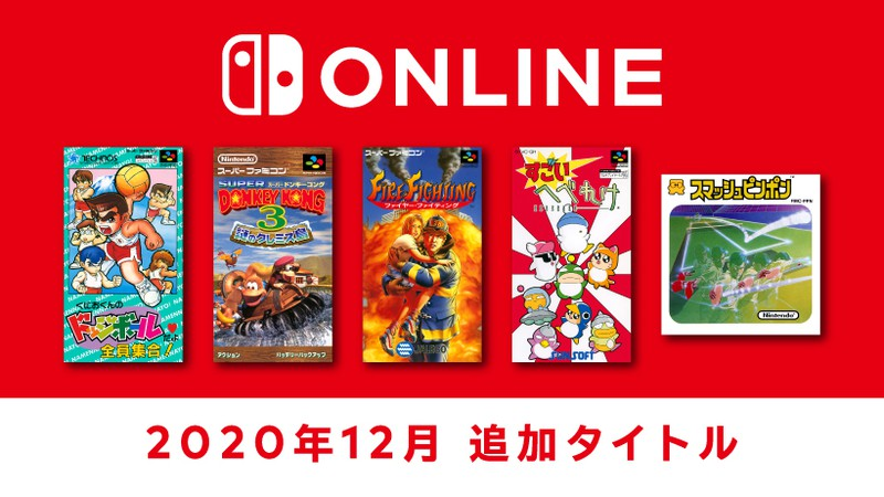 《大金刚3》等作品即将加入Switch会免游戏阵容