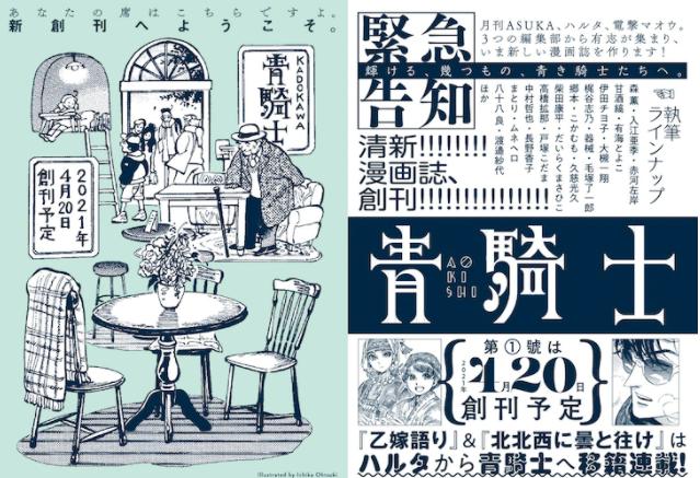 角川社21年4月新漫画志《青骑士》创刊 主打推新多类型