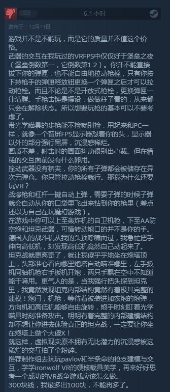 《荣誉勋章:超越巅峰》Steam褒贬不一 玩家吐槽加载时间长