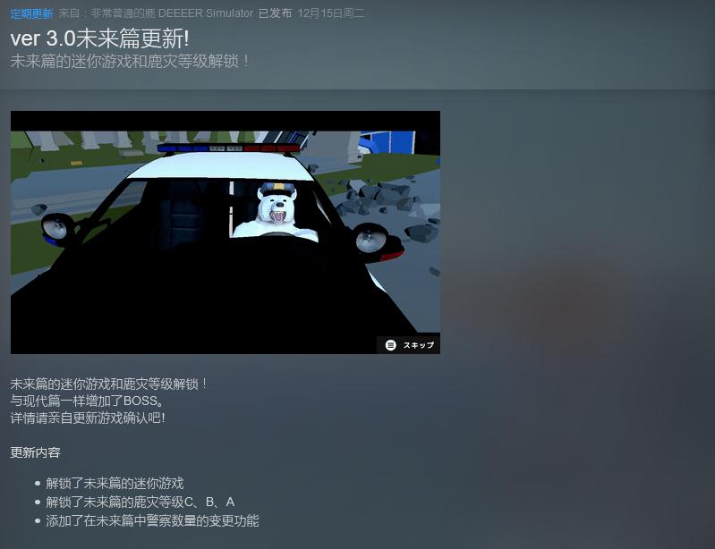 Steam《非常普通的鹿》已更新至3.0版本 开启特惠活动