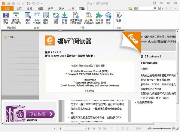 福昕PDF365