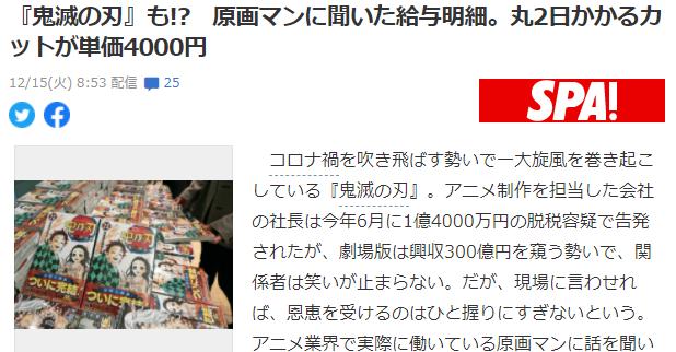 《鬼灭之刃》动画师揭秘收入 干满2天完成1个分镜收入4000日元