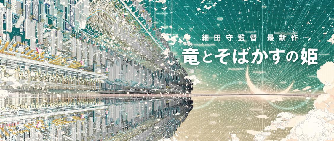 细田守动画电影新作《龙与雀斑公主》2021年夏上映