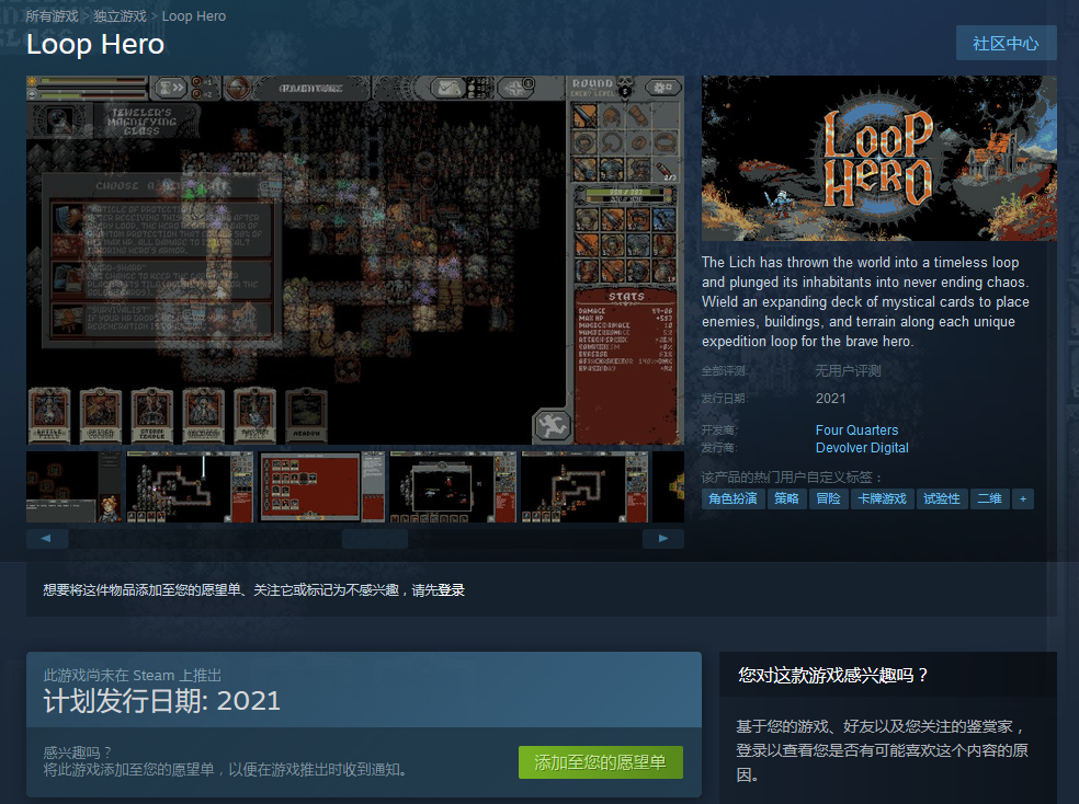 卡牌策略RPG《Loop Hero》将于2021年在Steam平台推出