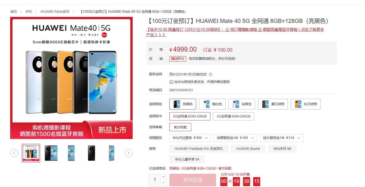 华为Mate 40预售秒光:4999元、首发麒麟9000E