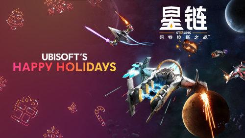 喜加一!育碧免费送《星链:阿特拉斯之战》PC版