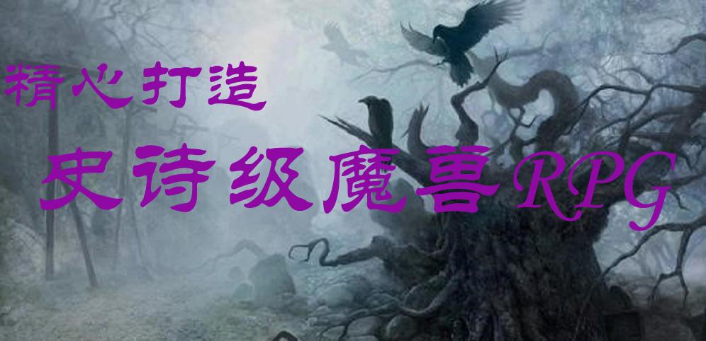 《冒险传说Ⅲ:上古秘境正式版》v2.5.7正式版[war3地图]