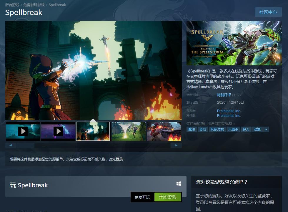 Steam魔法吃鸡游戏《咒语破碎》现已解锁 免费对玩家开放下载