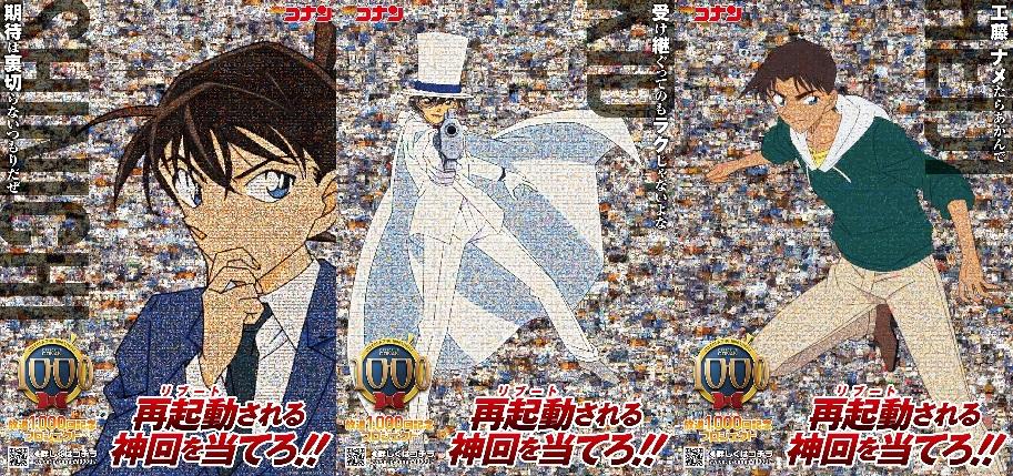 TV动画《名侦探柯南》明年迎来开播第1000回 特别海报公开
