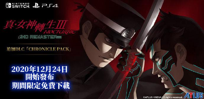 繁中版《真女神转生3HD重置版》12月24日推出追加DLC 限时免费