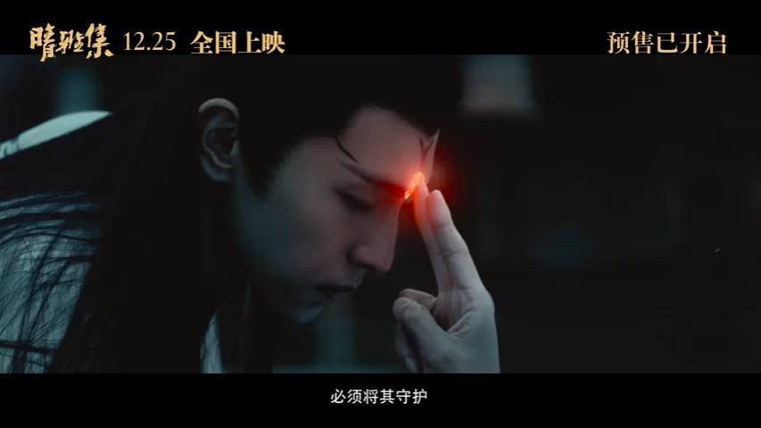 郭敬明新片《晴雅集》终极预告 晴明等人遭遇不测