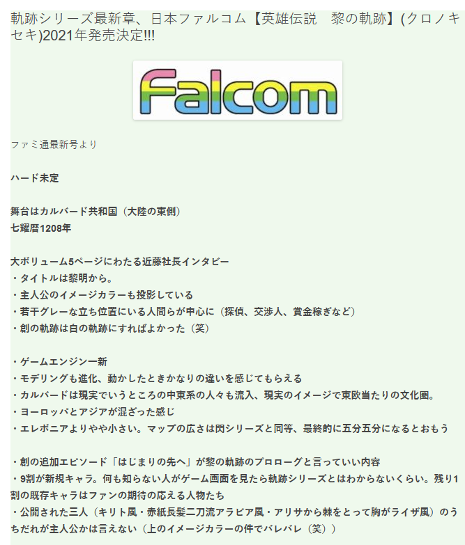 Falcom《轨迹》系列最新消息:最新作《黎之轨迹》2021年发售
