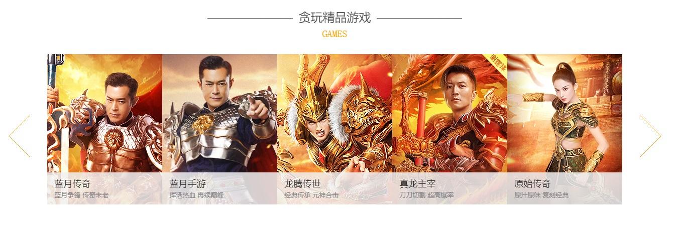 《贪玩蓝月》开发商成立杭州渣渣灰网络科技有限公司
