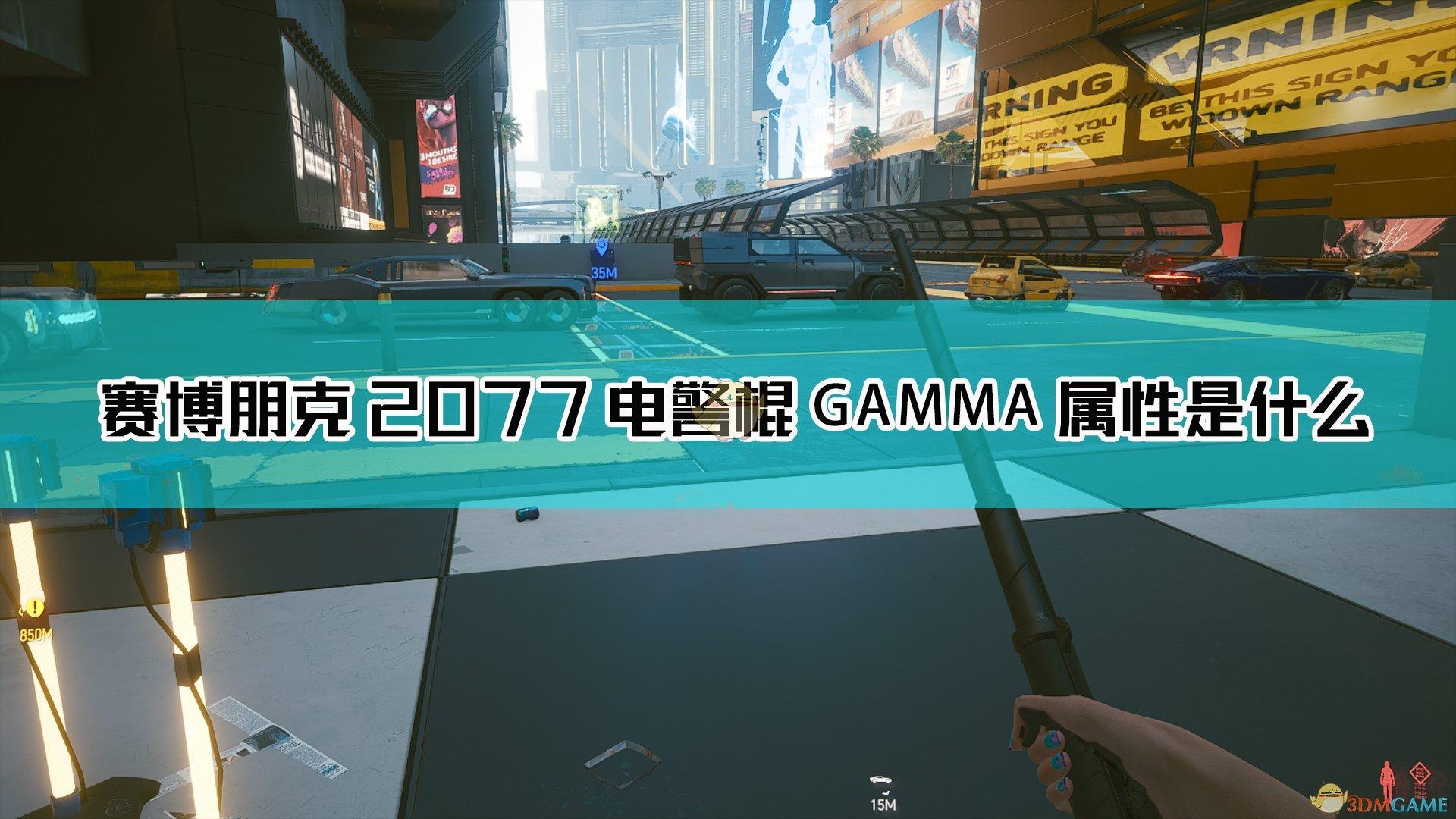 《赛博朋克2077》电警棍 GAMMA武器图鉴