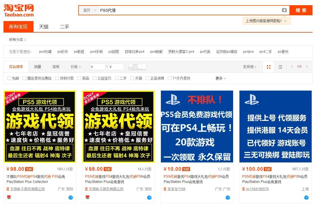 3DM速报:PS5代领解封游戏还在,中国式游戏分级标准无18+