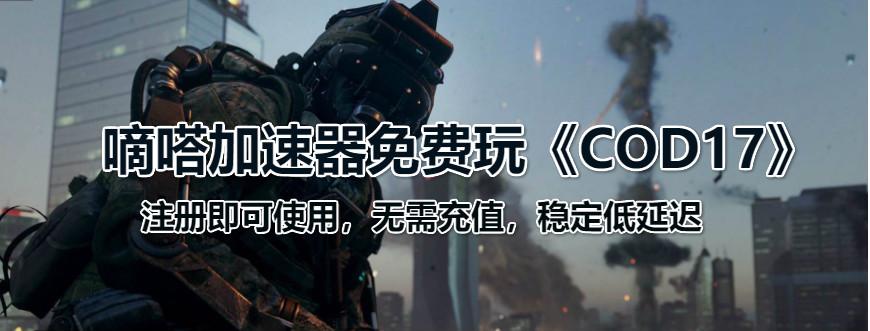 《使命召唤17:黑色行动 冷战》多人模式免费玩一周
