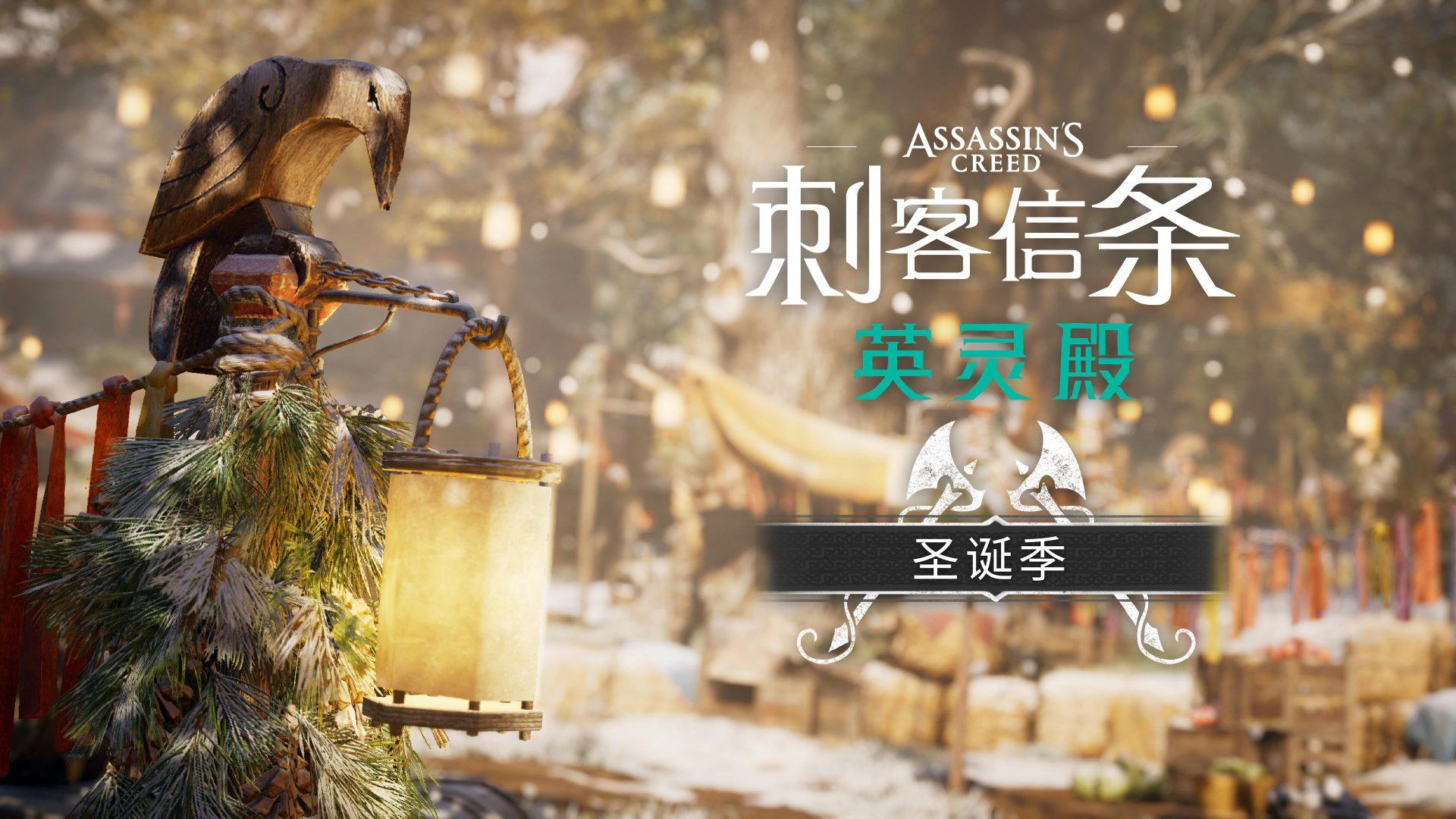 """《刺客信条:英灵殿》免费更新""""圣诞季""""现已开启"""