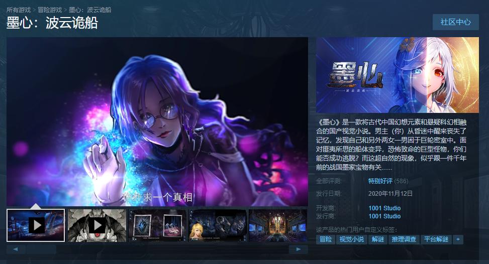 【有奖讨论】Steam特别好评!国产悬疑佳作《墨心》DLC免费上线!