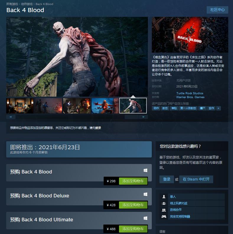 《喋血复仇》上架Steam开启预购 将于2021年6月22日正式发售