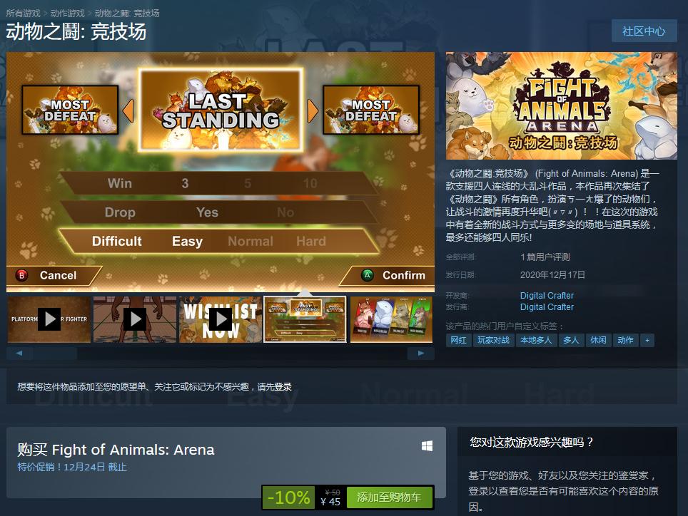 大乱斗游戏《动物之鬪:竞技场》现已在Steam推出 国区开启首周特惠价仅45元