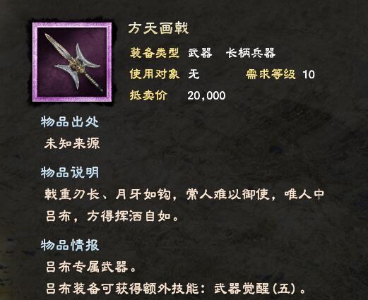 《三国群英传8》兵种坐骑介绍 名将有专属武器