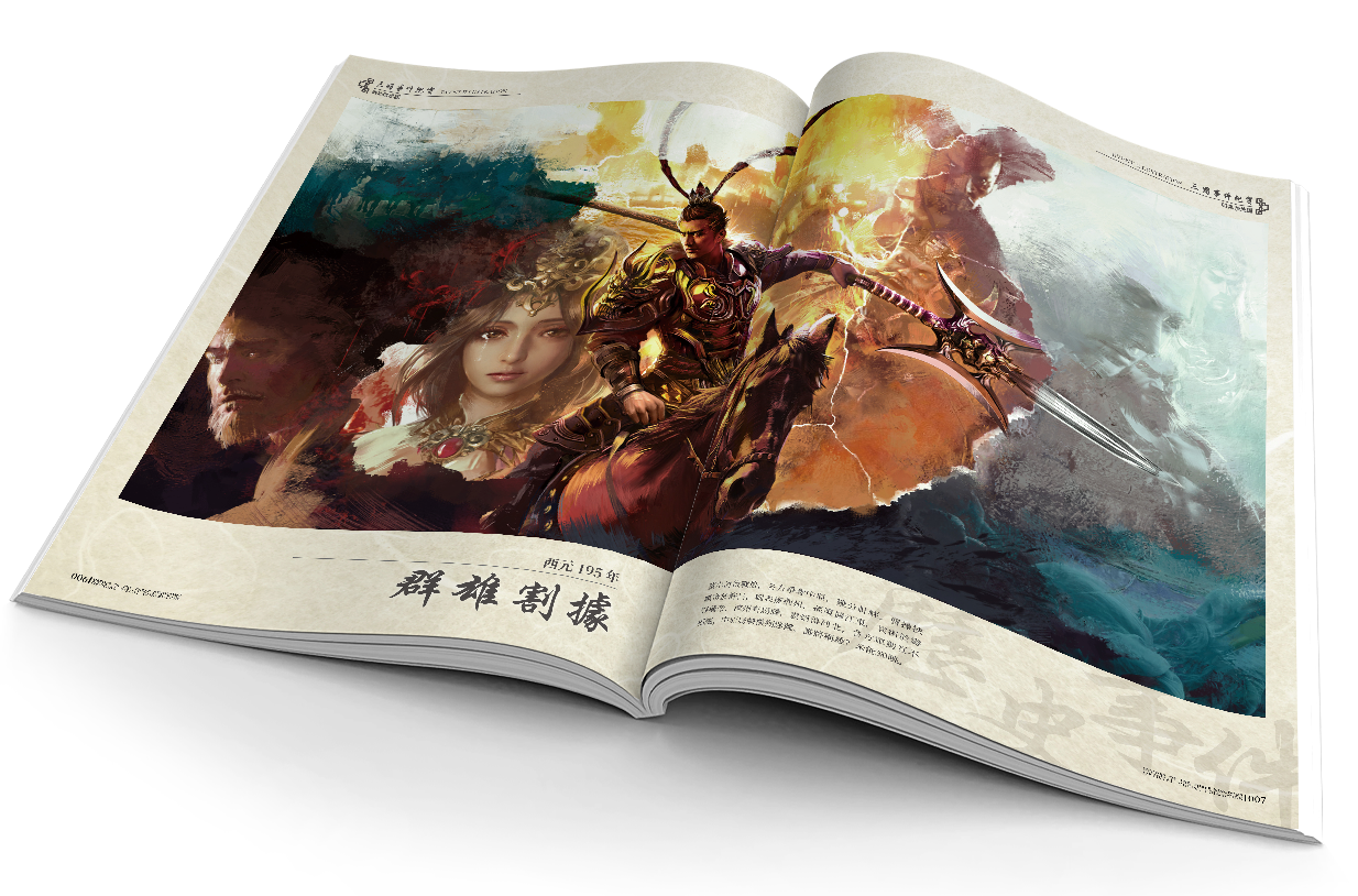 《三国群英传8》设定集正式上架!购书送游戏!