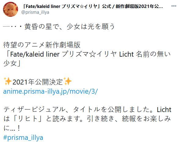 剧场版动画《Fate/kaleid liner 魔法少女☆伊莉雅无名的少女》2021年日本上映
