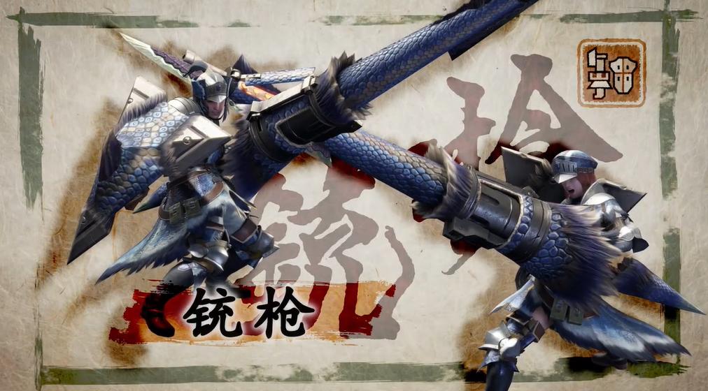 《怪物猎人:崛起》操虫棍、铳枪动作介绍影像