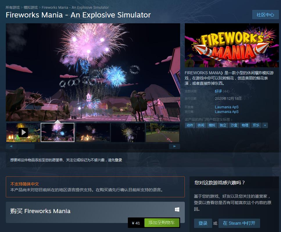 休闲模拟游戏《 烟花模拟器》登陆PC 国区售价41元