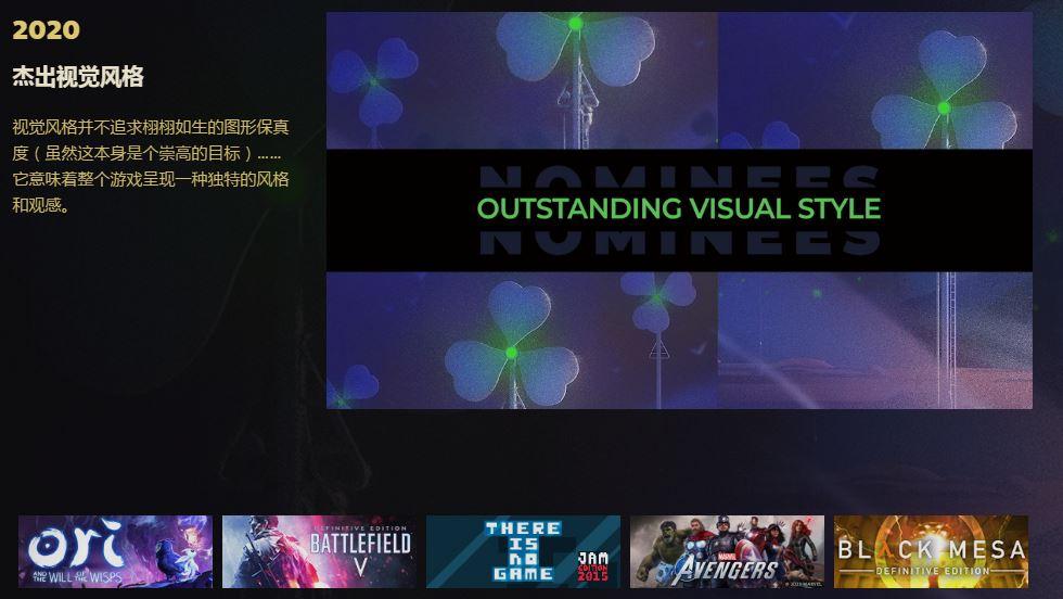 Steam游戏大奖提名更新:手残仍热爱、杰出视觉风格