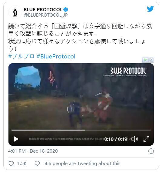 《蓝色协议》两段实机视频展示强袭攻击/回避攻击